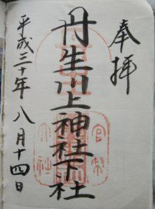 丹生川上神社下社御朱印