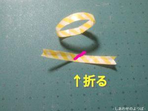 平面マステリボン作り方折る