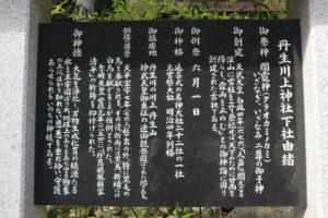 丹生川上神社下社由緒