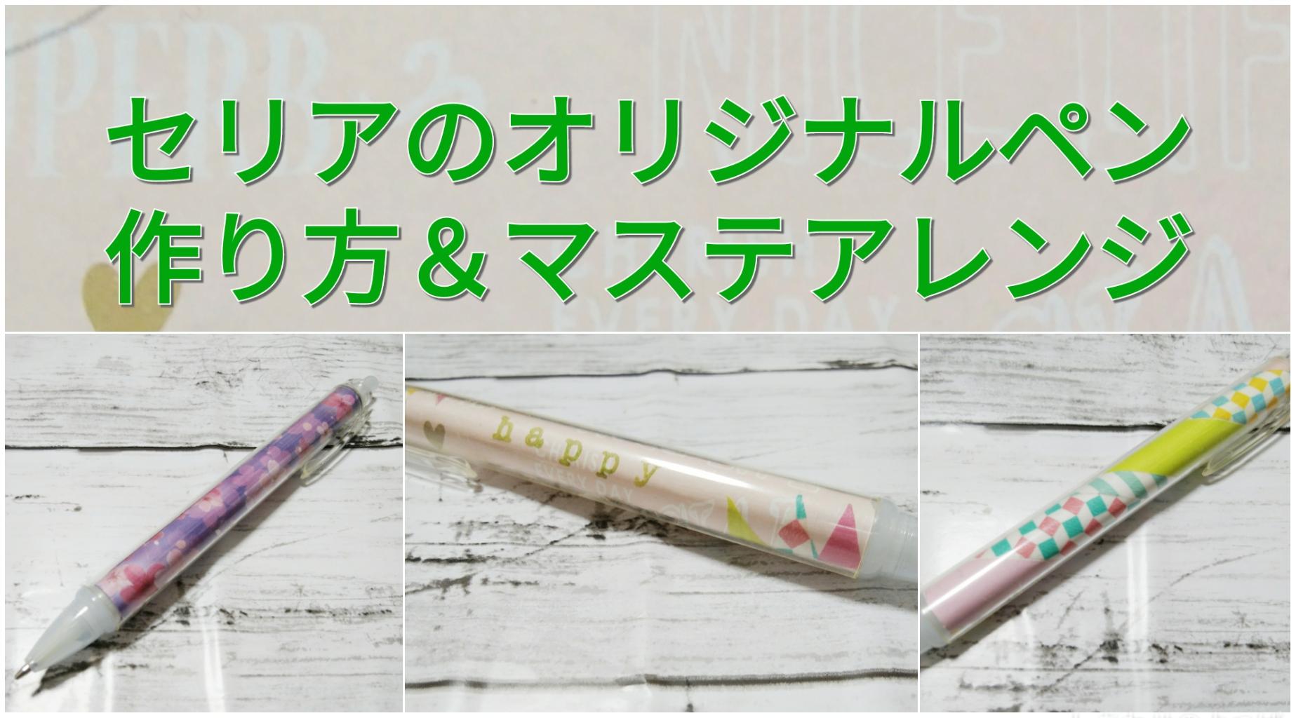 セリアのオリジナルペン作り方