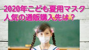 子供マスク通販