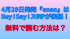 anan jump