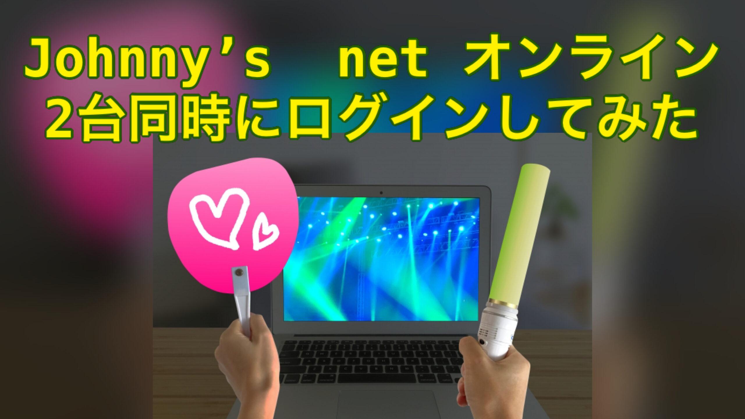 ジャニーズネットオンライン
