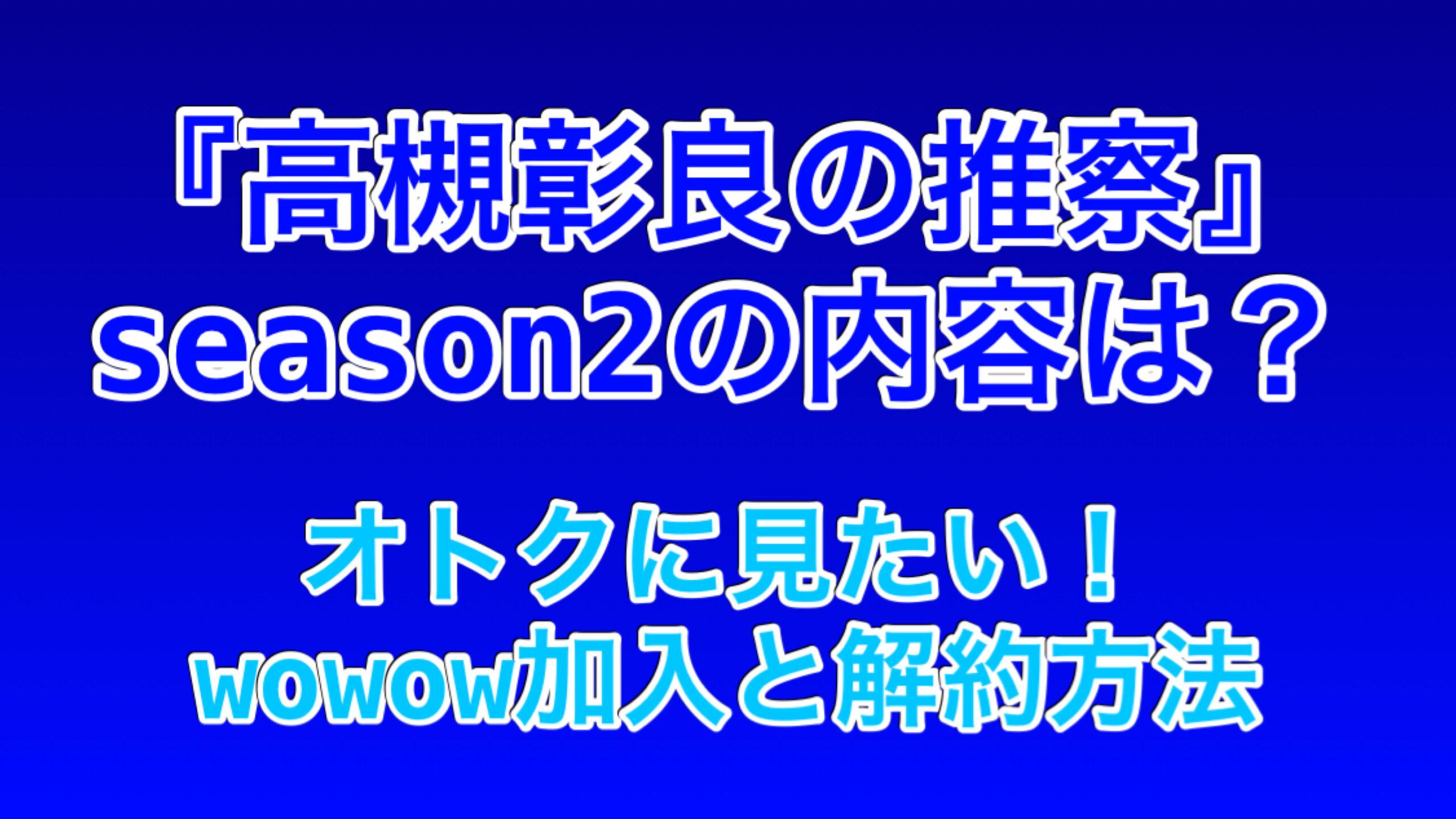 高槻彰良 season2