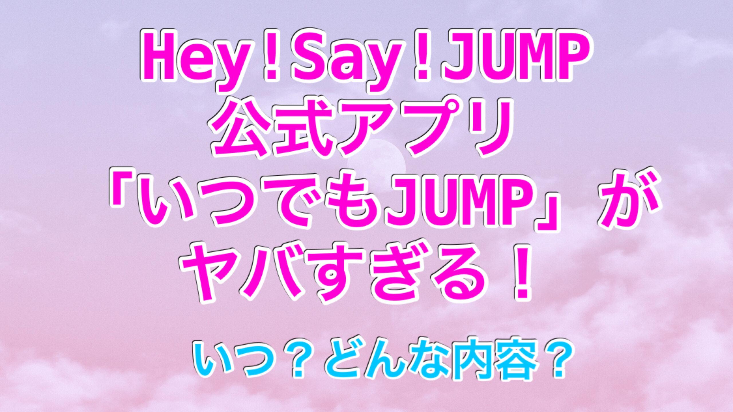 いつでもJUMP