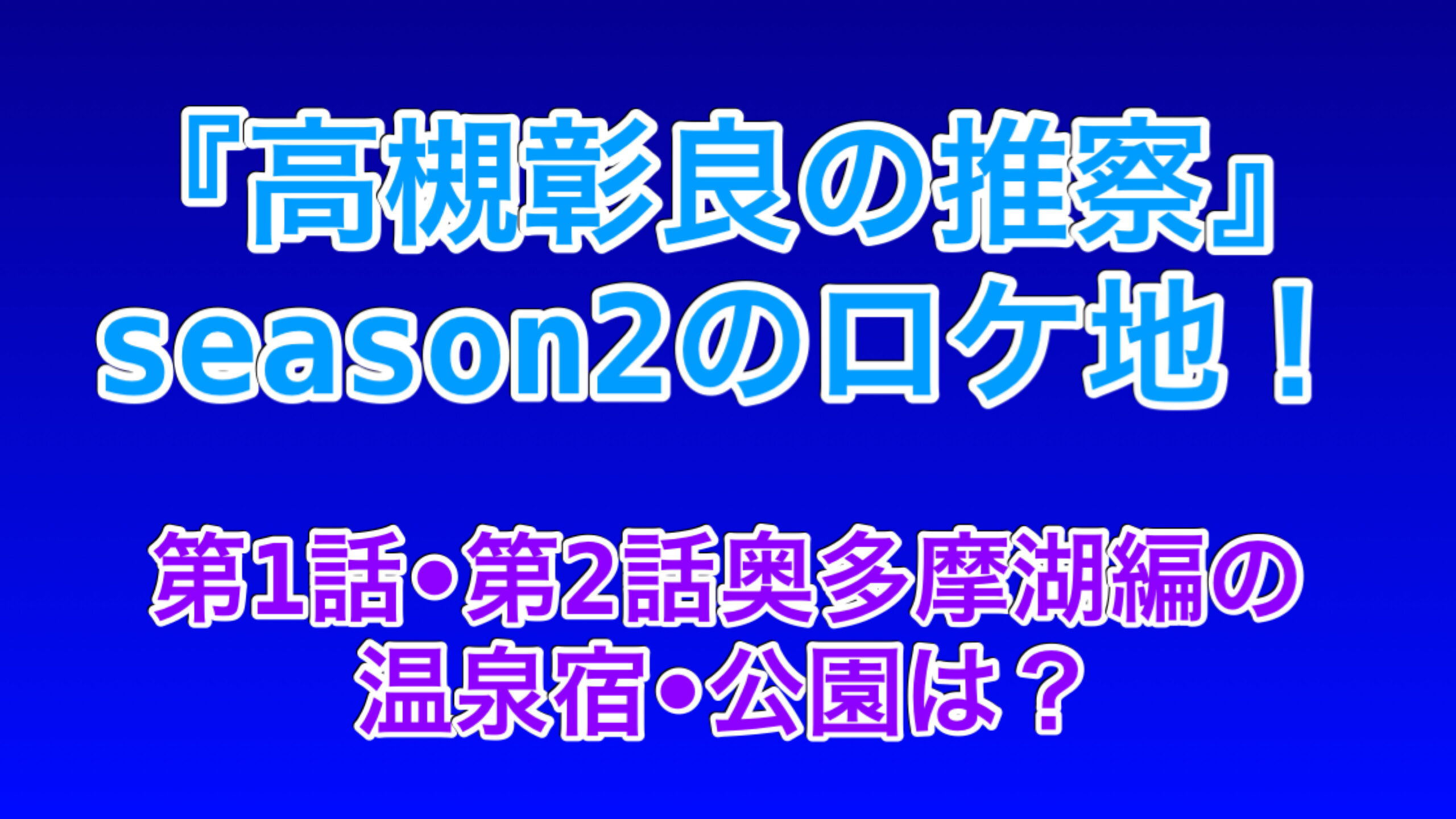 高槻彰良season2